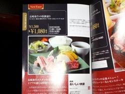 おいしい肉屋01-6