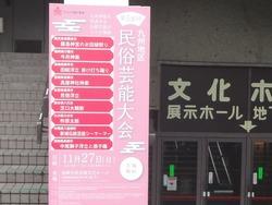 民俗芸能大会01