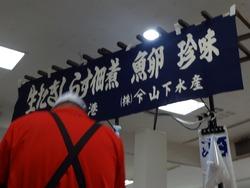 小樽展03-4-2