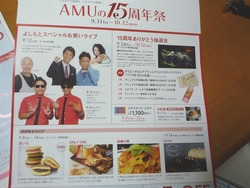 アミュプラザ長崎01