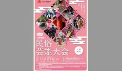 九州地区民俗芸能01-2