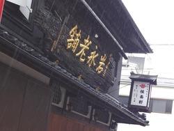 岩永梅寿軒01