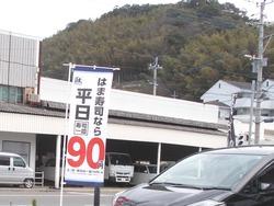はま寿司01-1