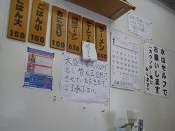 げんこつ家01-4