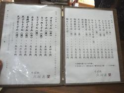 大村屋01-3