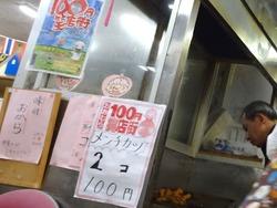 100円笑店街03-2-2