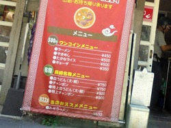 金龍ラーメン01-2