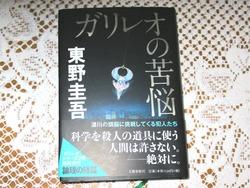 東野圭吾01-5
