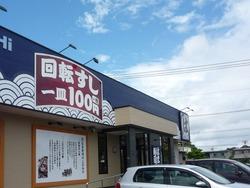 はま寿司時津店で「北海道味噌ラーメン」