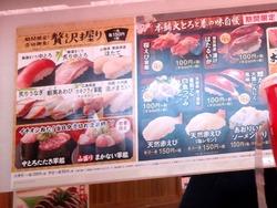 はま寿司03