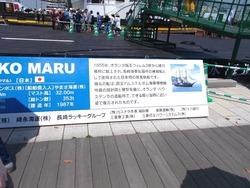 長崎帆船まつり01-6