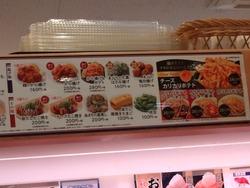 はま寿司01-6