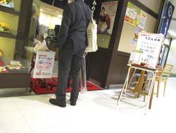 みの屋チトセピア店02-2