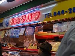 山里観光市場02