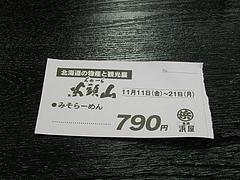 山頭火03-2