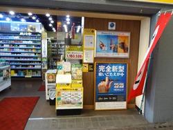 山下たばこ店