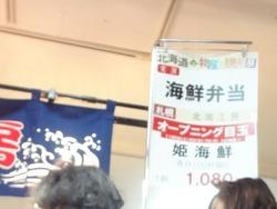 北海道展03-2
