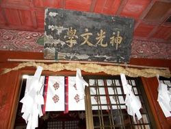 梅香崎神社01-2