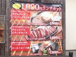 肉バルにはち01-2