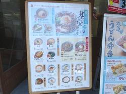 丸亀製麺時津店01-2