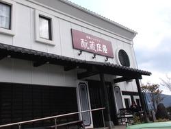 蔵庄屋01