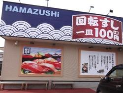 はま寿司時津01
