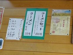 横浜亭02-2