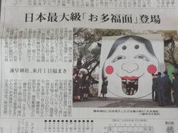 諫早神社01-1
