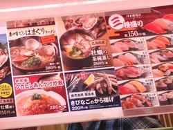 はま寿司03-2
