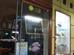 みの屋チトセピア店00-2