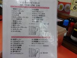 太白楼03-4