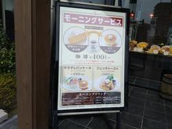 星野珈琲大村店01-2