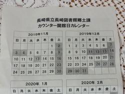 郷土課01