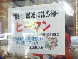 みさき駅さんわ01-2