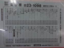 太白楼03-3