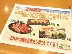スシロー時津01-5