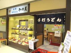 みの屋チトセピア店01