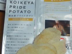ポテトチップス01-2