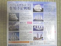 帆船まつり2011-02