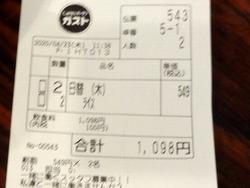 ガスト02-2