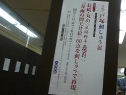 長崎浜屋02-2