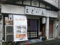 なべ庄01-2