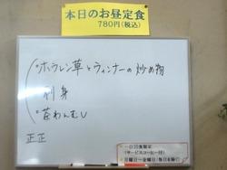 寿楽01-3