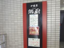 郷厨01-3