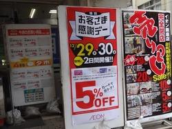 イオン銅座店