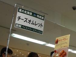 北海道展03-5