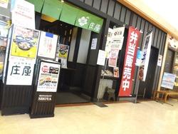 庄屋イオン大村店01