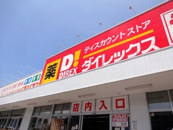 ダイレックス時津01