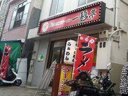一麺亭築町01