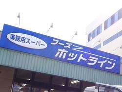 業務用スーパー01-2